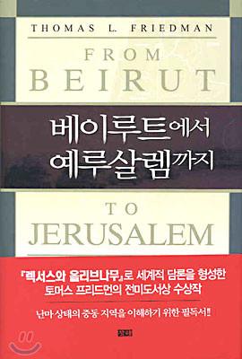 베이루트에서 예루살렘까지