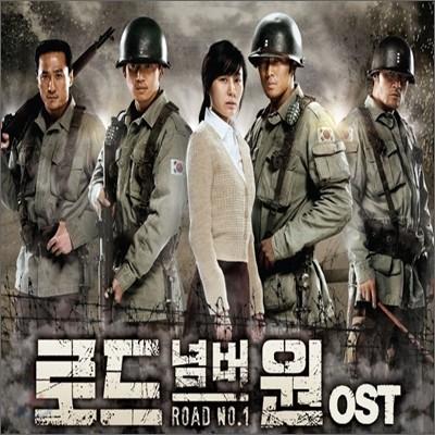 로드넘버원 (MBC 수목드라마) OST
