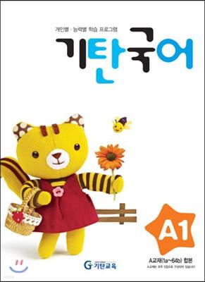 기탄국어 A단계 1집 (유아)