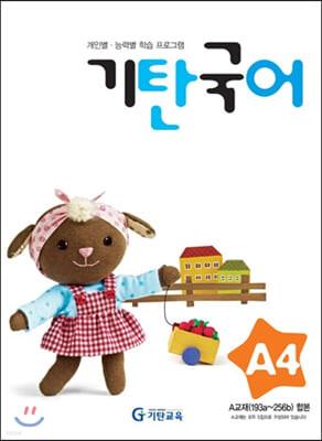기탄국어 A단계 4집 (유아)