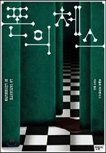 폰의 체스