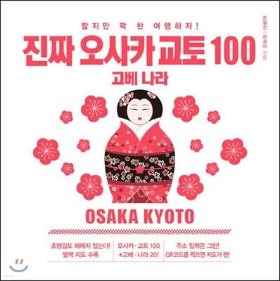 진짜 오사카 교토 100