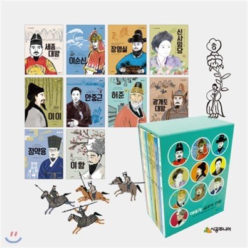 이야기 교과서 인물 시리즈(10권)