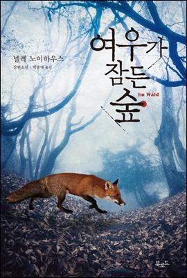 여우가 잠든 숲 [합본]