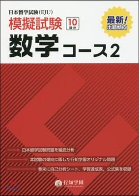 日本留學試驗(EJU)模擬試驗 數學コ-ス2