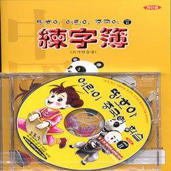 띵호아-어린이중국어학습시리즈 2