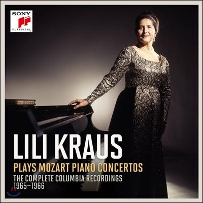 Lili Kraus 모차르트: 피아노 협주곡 전집 - 릴리 크라우스의 콜롬비아 1965-1966년 녹음 전집 (Mozart: Piano Concertos - The Complete Columbia Recordings)