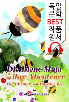 꿀벌 마야의 모험 ('독일어+영어+원어민 낭독' 1석 3조 함께 원서 읽기!)