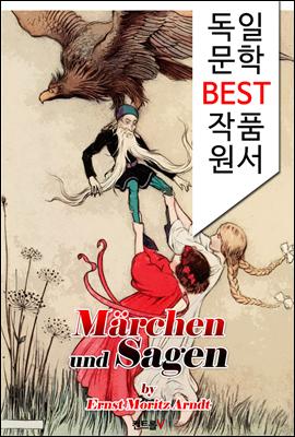 독일 동화 전설 이야기 25편 Marchen und Sagen (독일 문학 BEST 작품 원서 읽기!)