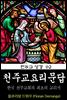 천주교요리문답 - 한국 천주교 최초의 교리서 ◆ 천주교 성경책 02