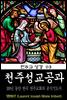 천주성교공과 (天主聖敎功課) - 100년 동안 한국 천주교회의 공식기도서 ◆ 천주교 성경책 03