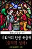 마리아의 탄생 복음서 (숨겨진 성서)| 바오로 묵시록, 야고보의 원복음서, 클레멘스의 서간 등 ◆ 천주교 성경책 04