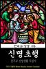 신명초행 (神命初行) - 천주교 신앙생활 묵상서 ◆ 천주교 성경책 05
