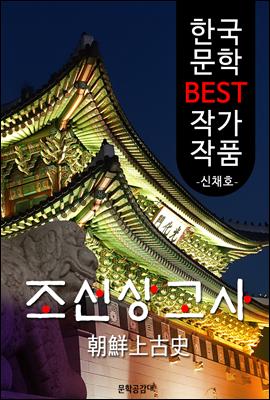 조선상고사; 朝鮮上古史 (한국 문학 BEST 작가 작품)