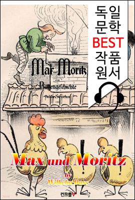 막스와 모리츠 Max und Moritz (독일어+원어민 음성 낭독