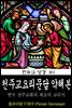천주교요리문답 약해본 ◆ 천주교 성경책 01
