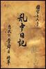 난중일기 (亂中日記) 국보 제76호