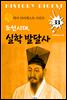 조선시대, 실학 발달사 (역사 다이제스트 시리즈! 33)