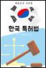 한국 특허법 (대한민국 법전 바로 알기!)