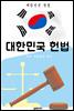 대한민국 헌법 (한국 법전 바로 알기!)