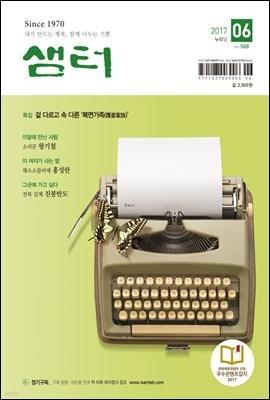 월간샘터 2017년 6월호