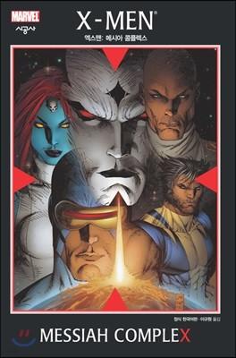 X-Men 엑스맨 : 메시아 콤플렉스