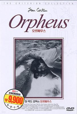 오르페우스 Orpheus
