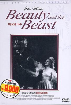 미녀와 야수 Beauty and the Beast