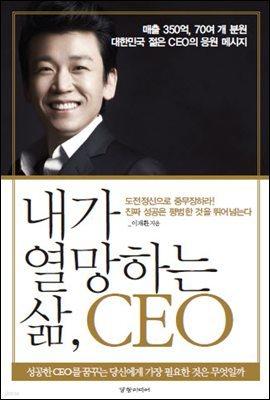 내가 열망하는 삶 CEO