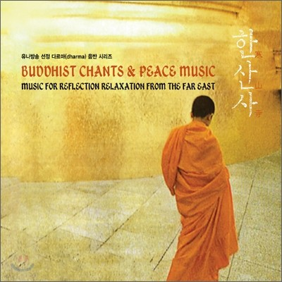 Buddhism Chanting Group - Buddhist Chants and Peace Music (한산사, 寒山寺)