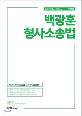 2018 백광훈 형사소송법