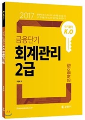2017 단기합격 K.O 금융단기 회계관리 2급
