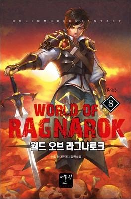 월드 오브 라그나로크 8