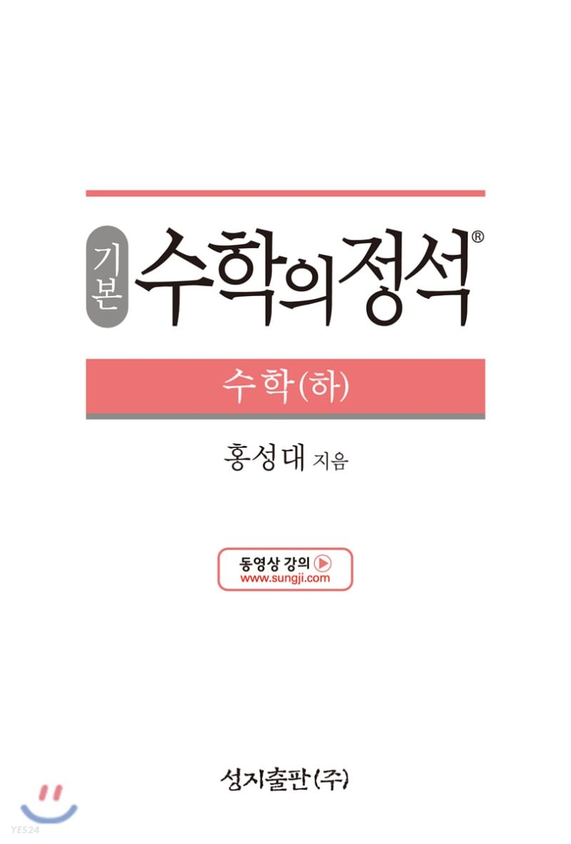 기본 수학의 정석 수학 (하) (2020년용)
