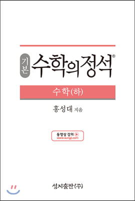 기본 수학의 정석 수학 (하) (2021년용)