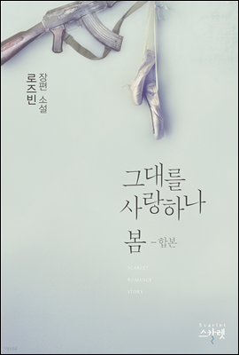[합본] 그대를 사랑하나 봄 (전2권/완결)