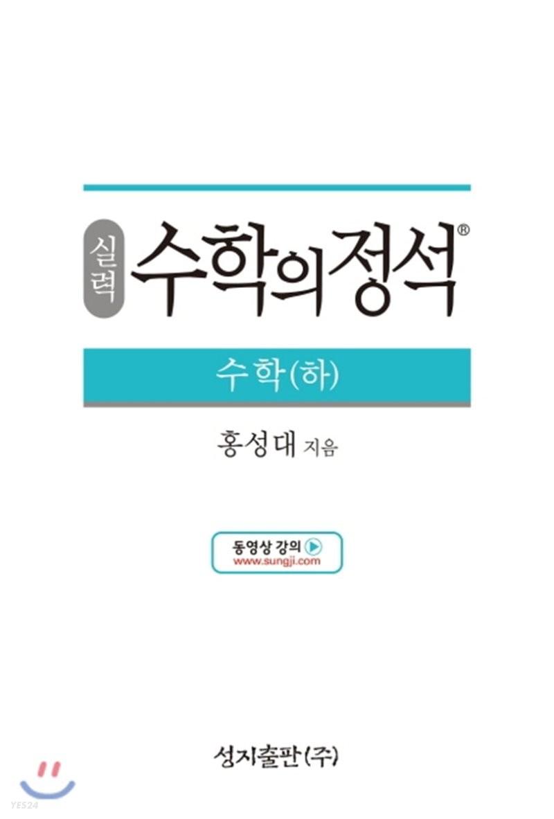 실력 수학의 정석 수학 (하) (2021년용)