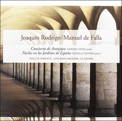 Narciso Yepes 로드리고: 아랑훼즈 협주곡 / 파야: 스페인 정원의 밤 (Rodrigo: Concierto de Aranjuez / Falla: Noches en los Jardines de Espana) 나르시소 예페스, 곤잘로 소리아노 [LP]