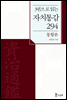 3권으로 읽는 자치통감 294 (통합본)