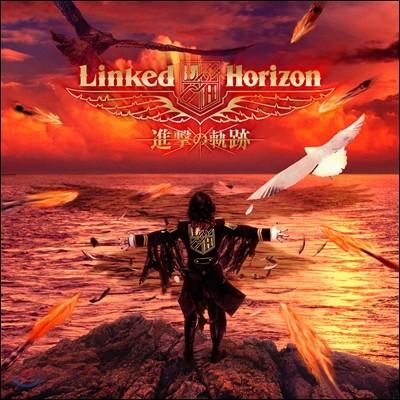 Linked Horizon (링크드 호라이즌) - 진격의 궤적 [CD+블루레이 한정반]