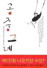 공중그네 (양장/일본소설)