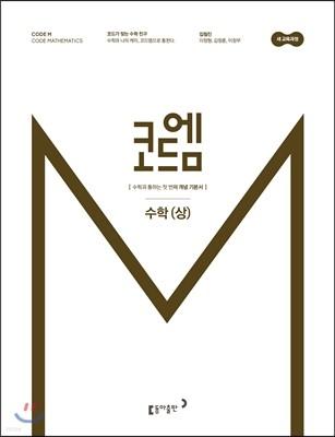 코드엠 고등 수학 (상) 개념기본서 (2018년)