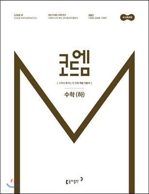코드엠 고등 수학 (하) 개념기본서 (2018년)
