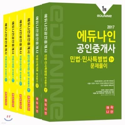 2017 에듀나인 공인중개사 문제풀이 1, 2차 세트