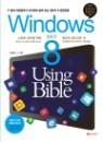 Windows 8 Using Bible - 스마트 워커를 위한 윈도우 8의 모든 것 (컴퓨터/큰책/2)