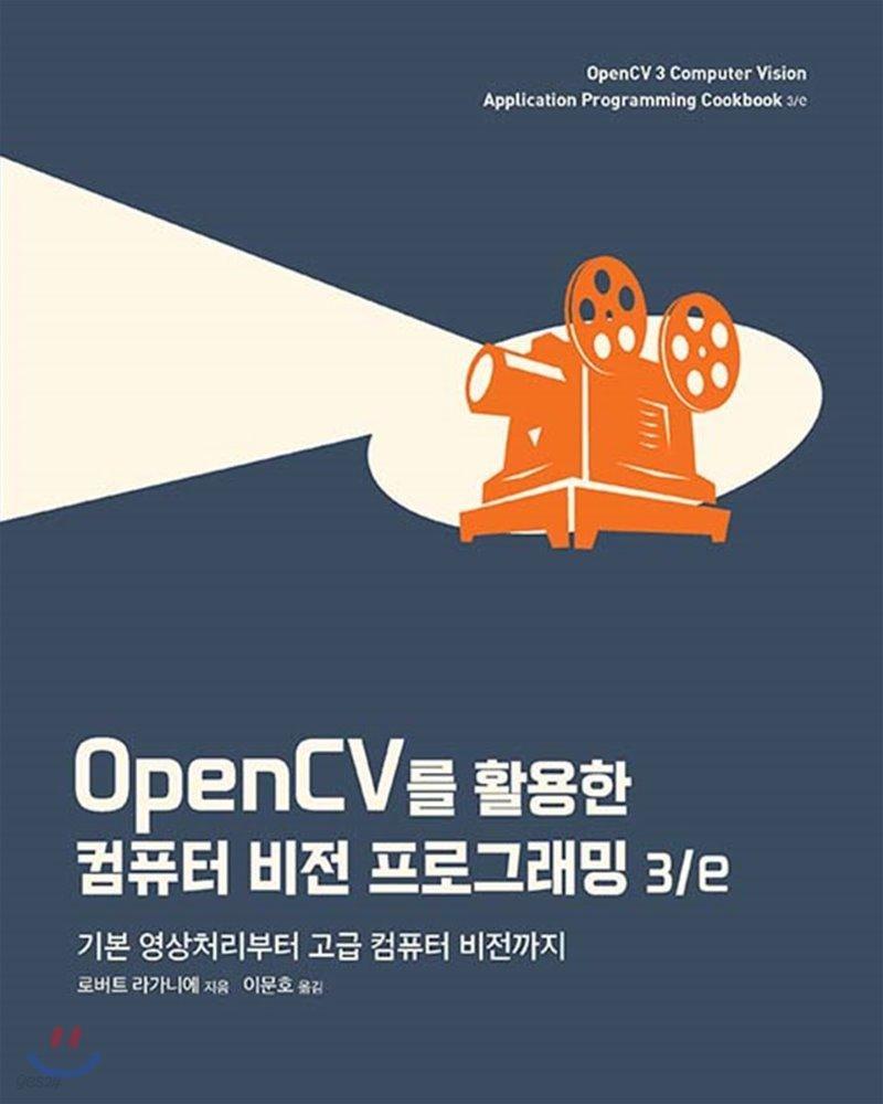 OpenCV를 활용한 컴퓨터 비전 프로그래밍