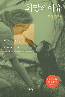 희망의 이유