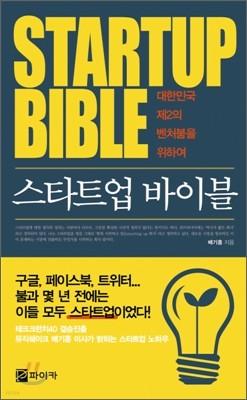 STARTUP BIBLE 스타트업 바이블