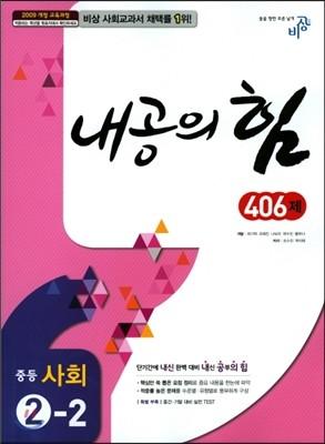 내공의 힘 중등 사회 2-2 406제 (2018년용)