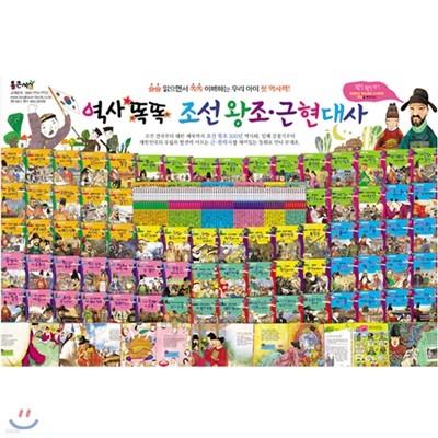 역사똑똑 조선왕조·근현대사(전74권)2013최신판/가격조정가능!